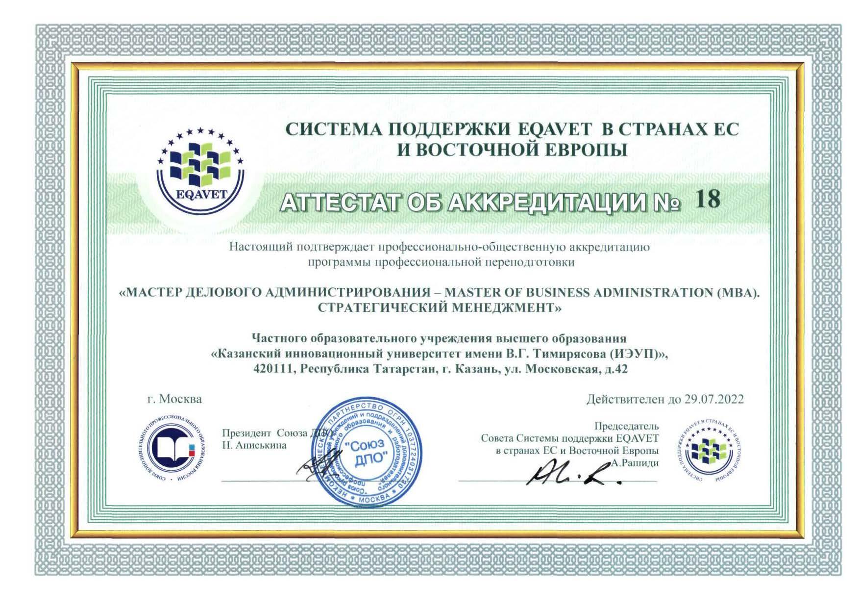 attestat Kazan