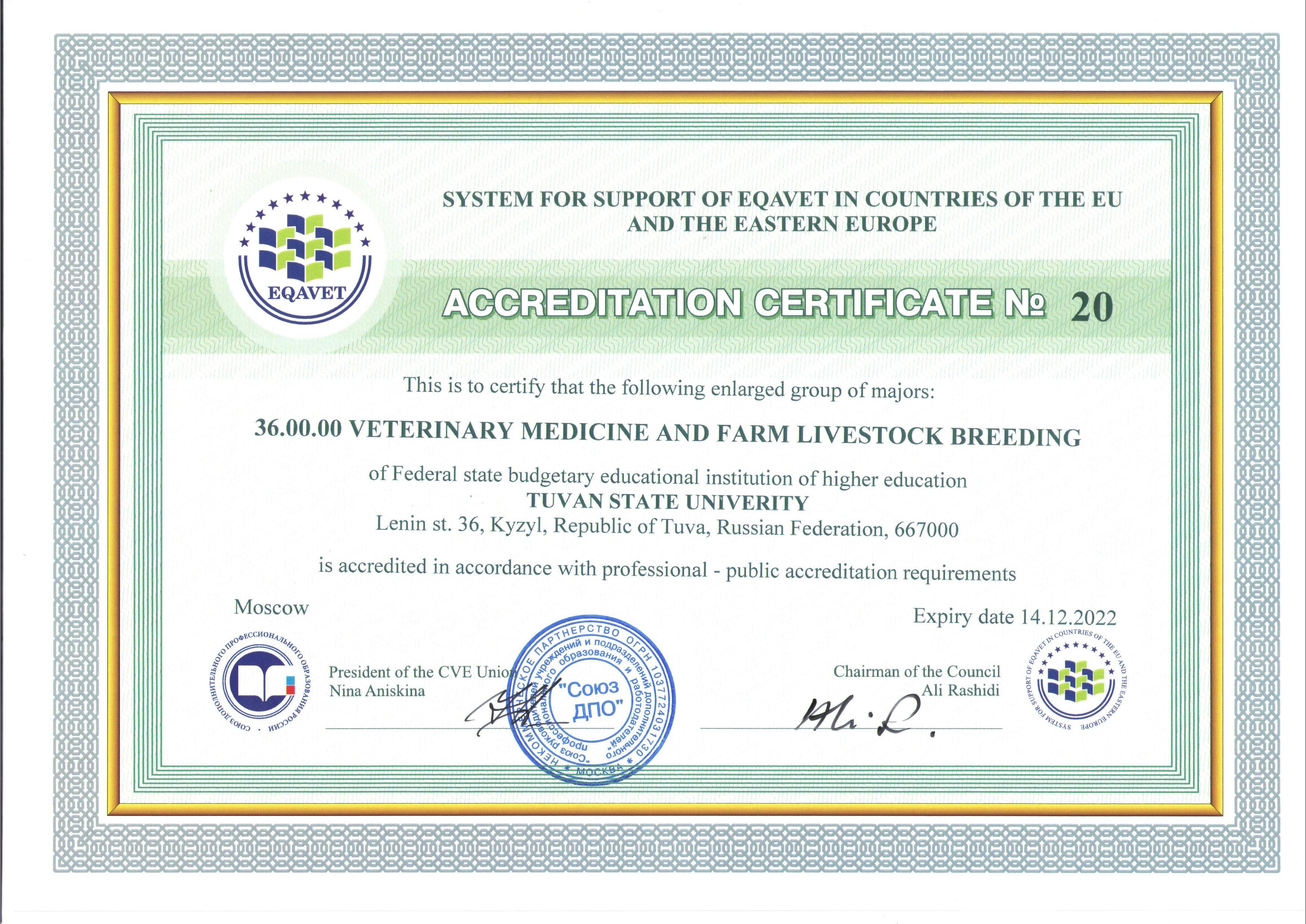 Ветеринария и зоотехния англ