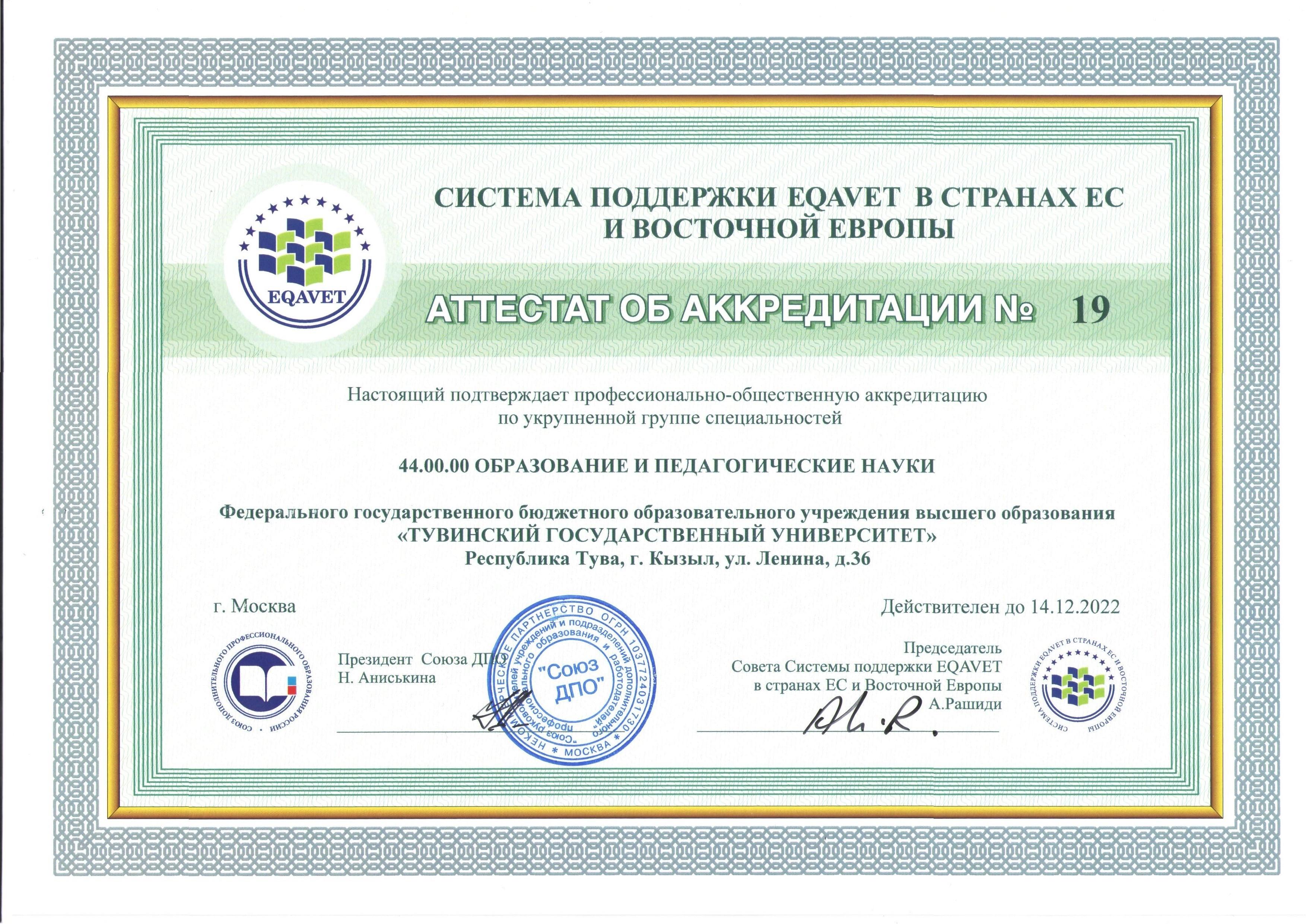 Аттестат ТГУ Образование и педагогические науки_рус 0001
