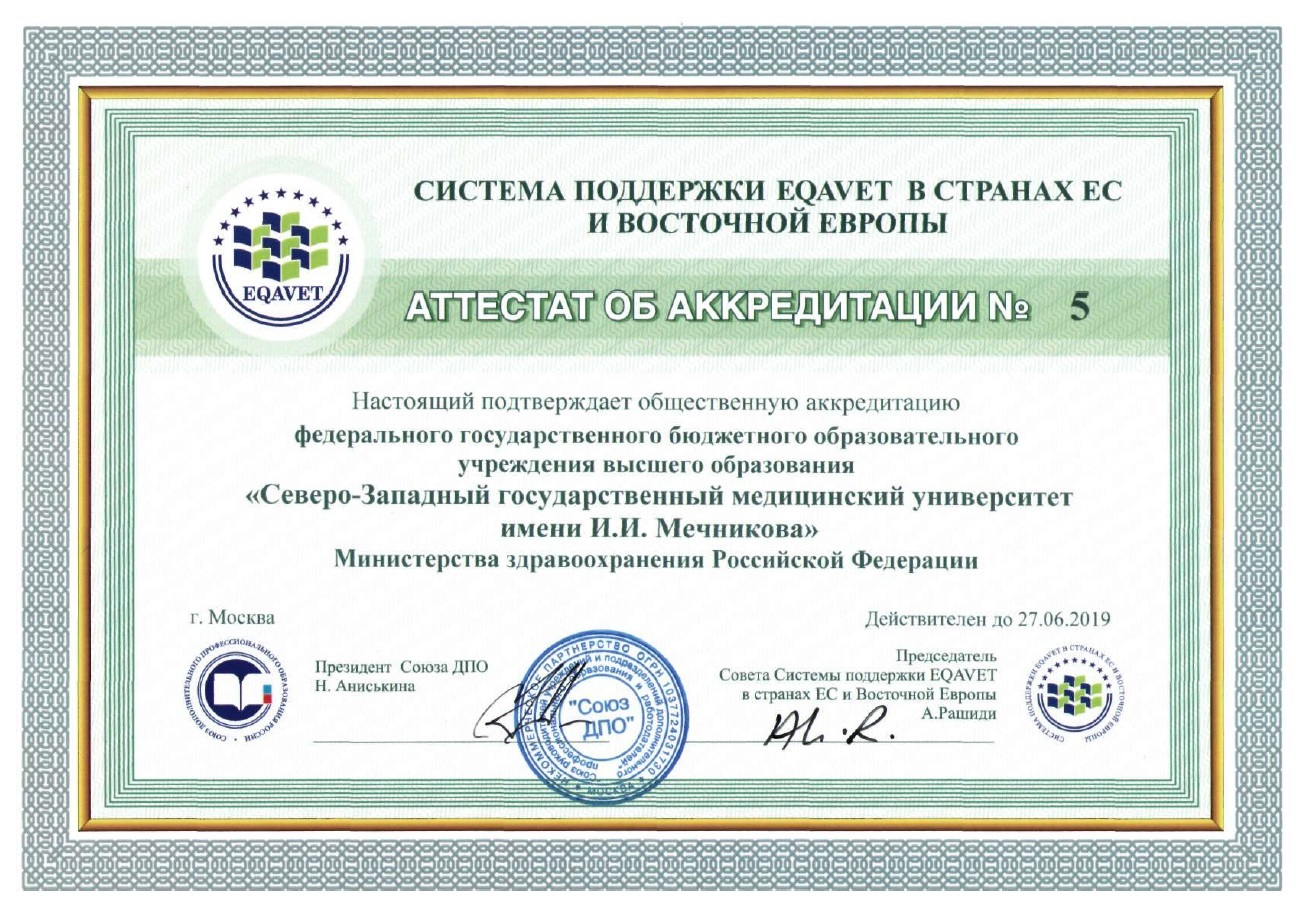 Аттестат об общественной аккредитации Института усовершенствования врачей Чувашской республики