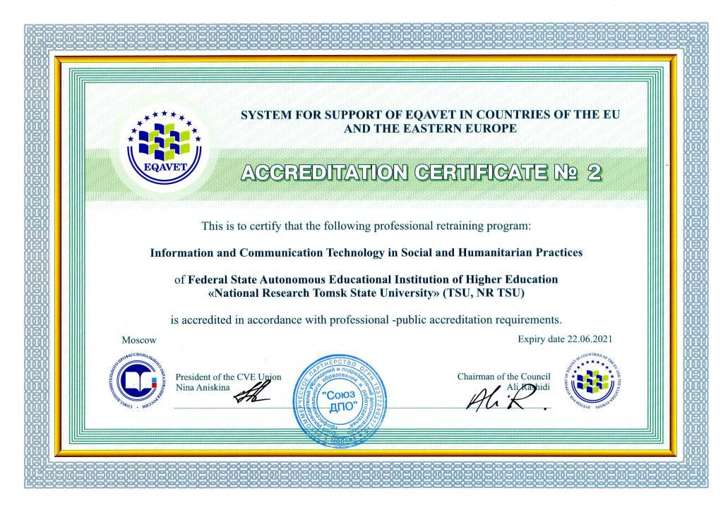 ТГУ ИКТ сертификат