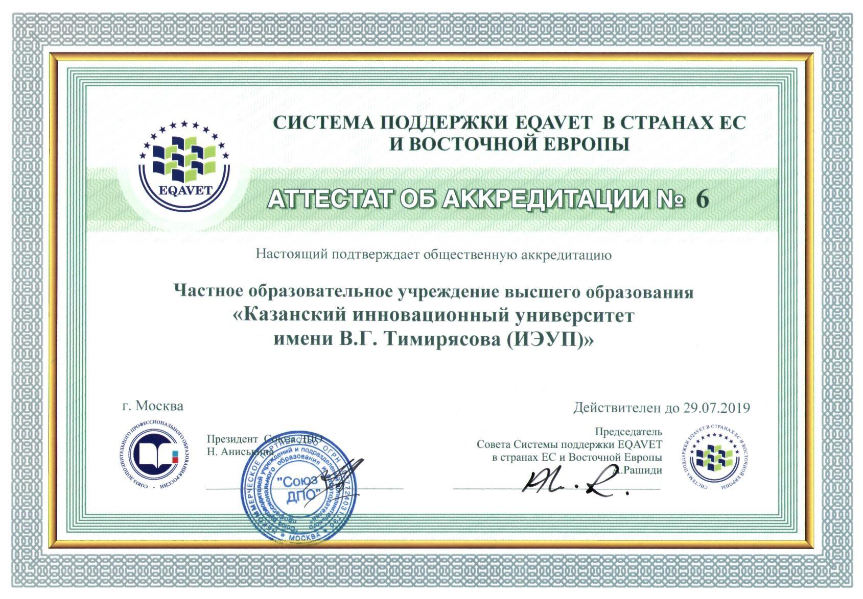 Аттестат об общественной аккредитации Казанского инновационного университета