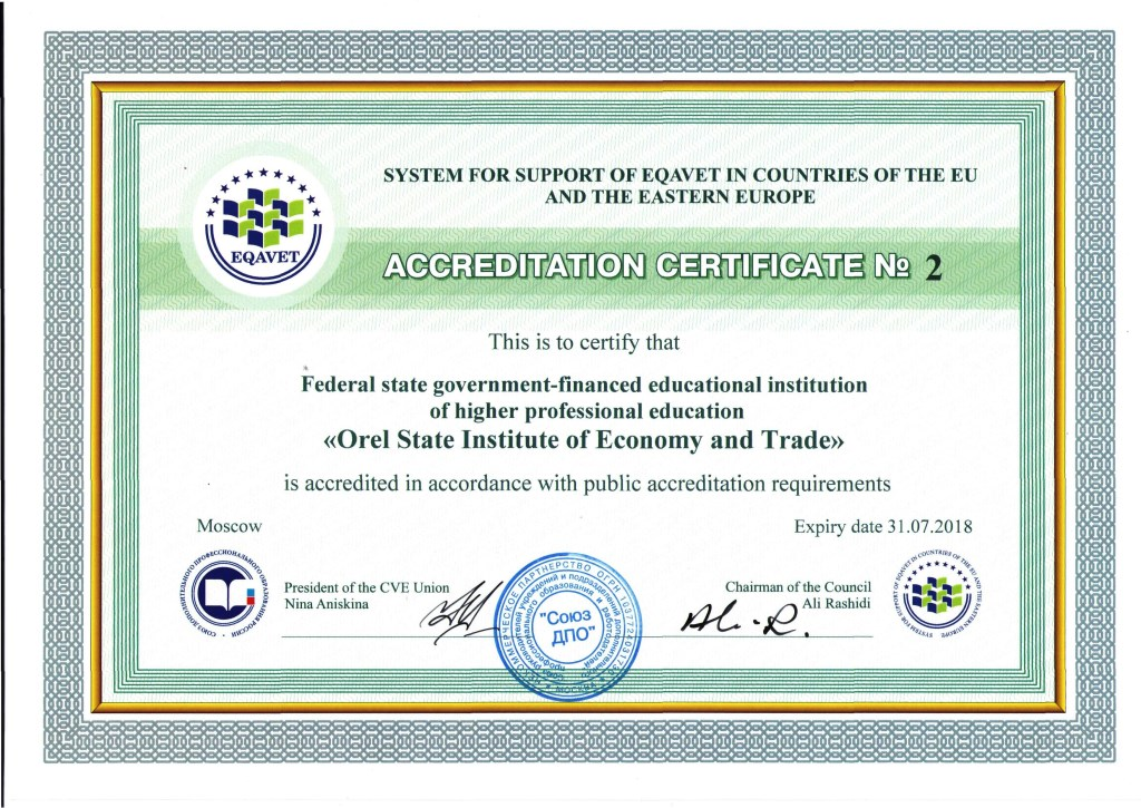 ОрелГИЭТ англ сертификат