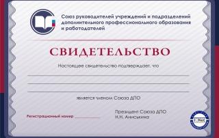 Свидетельство о членстве в Союзе ДПО