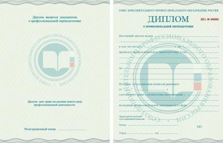 Проект диплома о профессиональной переподготовке