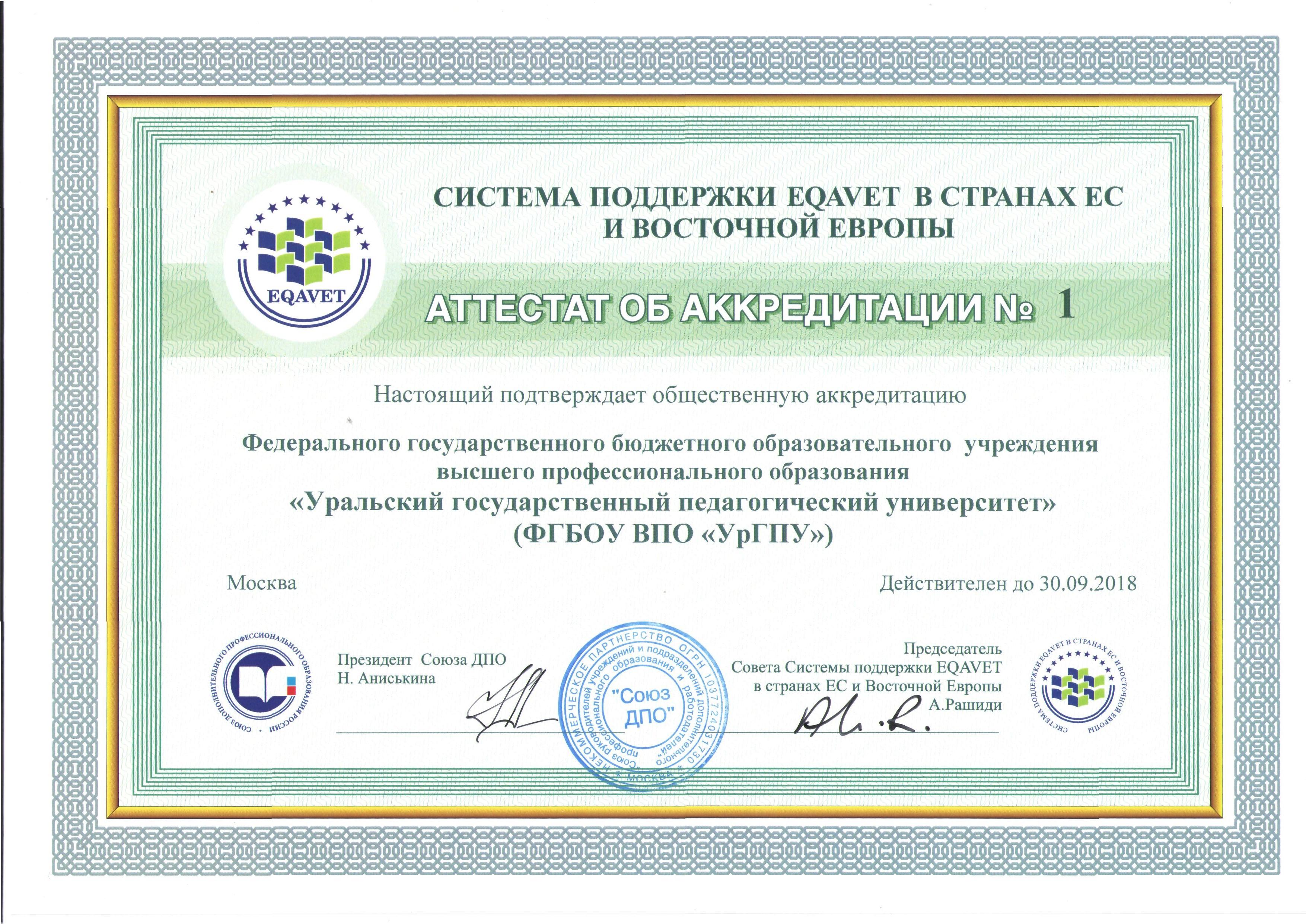 сертификат УрГПУ рус