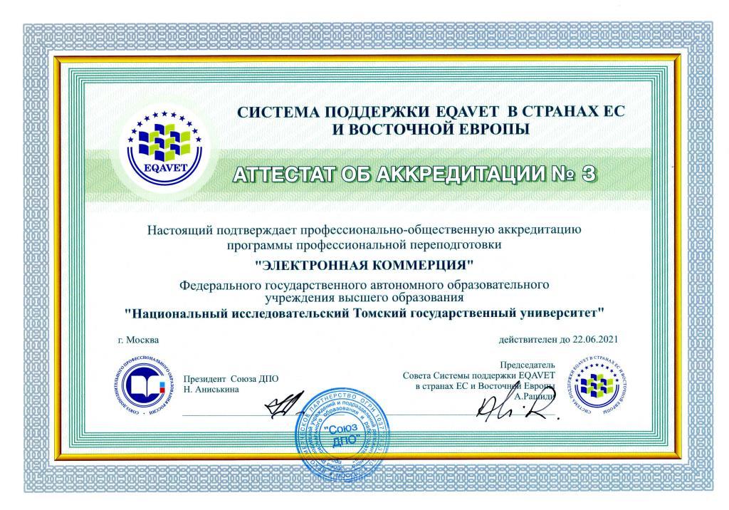 Электронная коммерция рус ТГУ сертификат