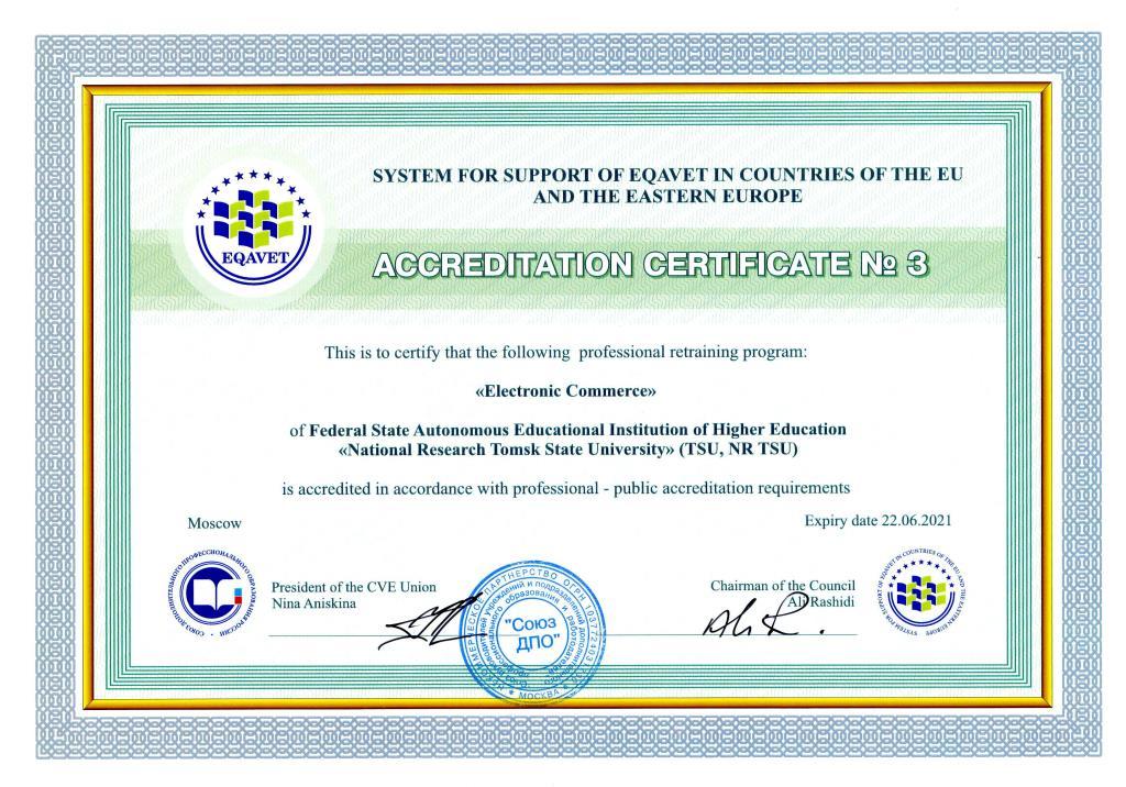 Электронная коммерция_eng ТГУ сертификат