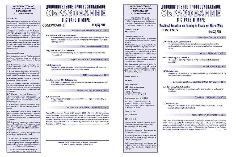 обложка ДПО 8-2