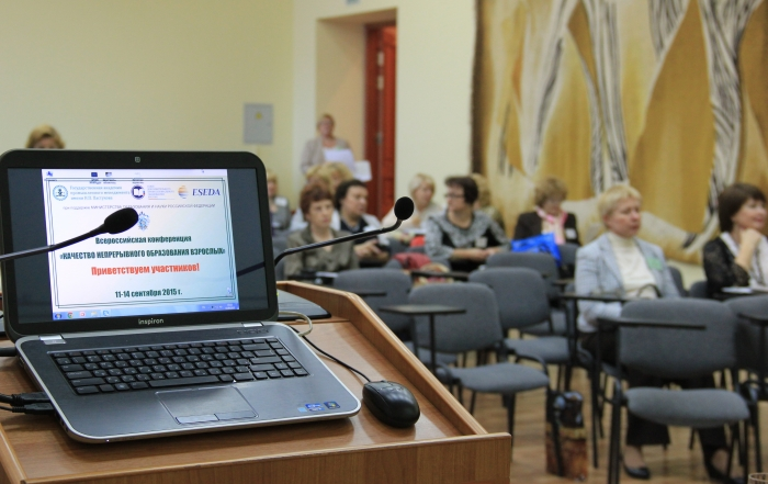 конференция сентябрь 2015
