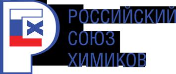 Российский Союз химиков