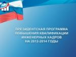 Президентская программа повышения квалификации инженерных кадров на 2012-2014 годы